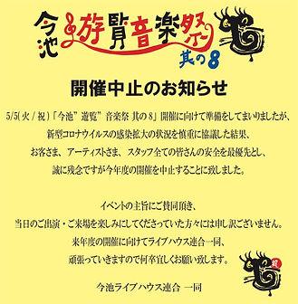 今池遊覧音楽祭其の8 開催中止.jpeg