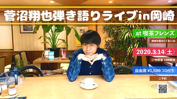 20200314フレンズライブ-01.png