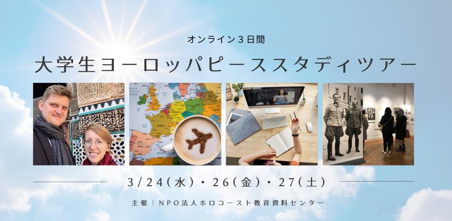20210300ヨロピ_オンライン.png
