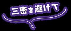 itw-hukidashi-01.png