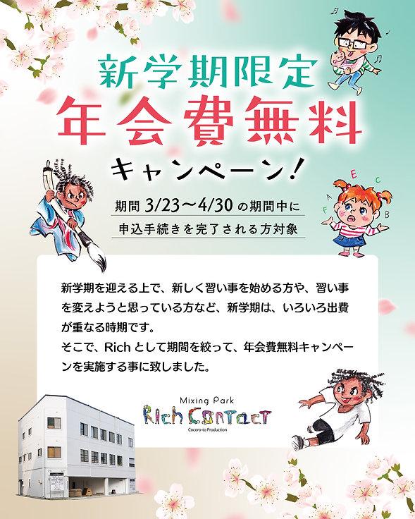 新学期限定特別キャンペーン中!!
