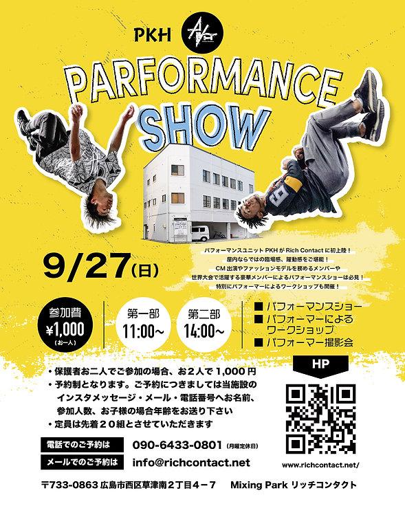PKHパフォーマンスショー開催!