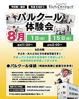 8月パルクール体験会開催!