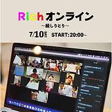 Richオンライン-絵しりとり-開催します♪