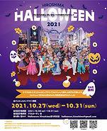 Halloween Hiroshima 2021開催決定!