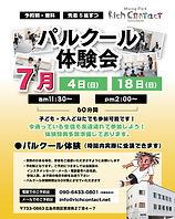 7月パルクール体験会開催!