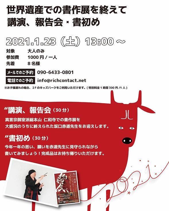 1/23(土)坂口赤道講演&報告会開催!