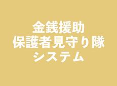 金銭援助-01.png
