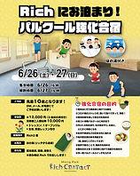 リッチパルクール強化合宿開催!