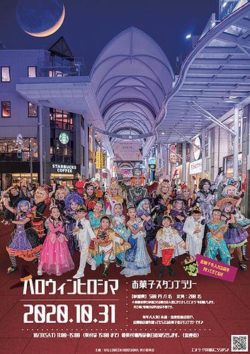 Halloween Hiroshima 2020開催!