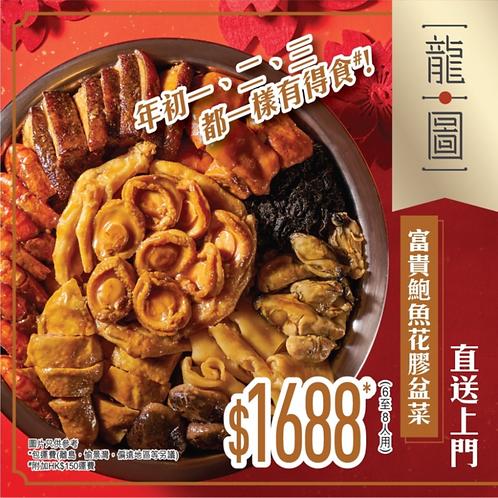 龍圖譽品富貴鮑魚花膠盆菜(6至8人用)