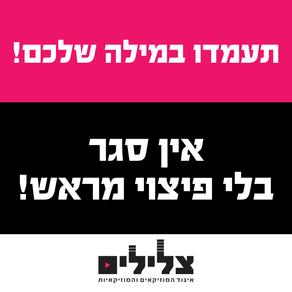 """אין סגר בלי פיצוי מראש - מכתב לשר האוצר ישראל כ""""ץ"""