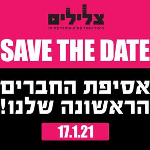 SAVE THE DATE! אסיפת החברים הראשונה