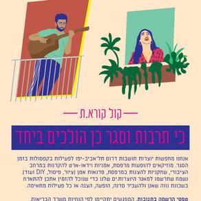 הופעות מרפסת בדרום תל אביב