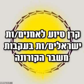 קרן התרבות אמריקה-ישראל מסייעת לאמנים/ות