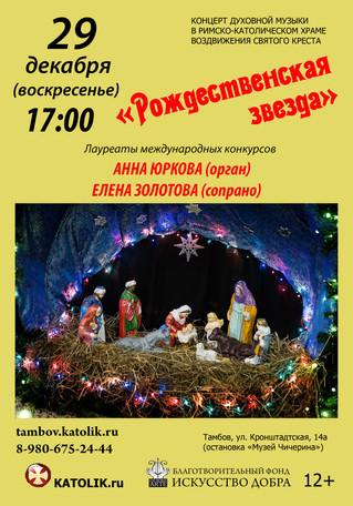 Рождественская звезда - концерт духовной музыки 29 декабря 2019 года в нашем храме