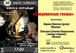 Концерт в марте