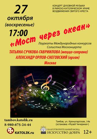 Концерт в октябре 2019 г.