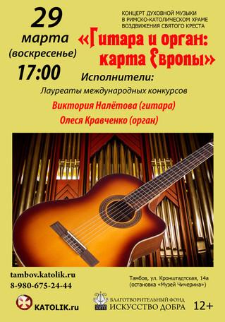 Концерт классической музыки в марте