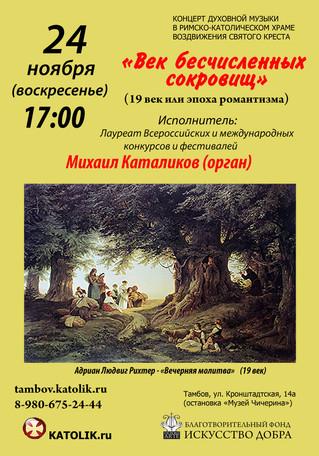 Концерт классической музыки в ноябре.