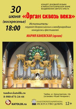 Концерт духовной музыки в июне.