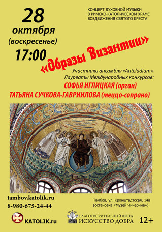 Концерт органной музыки в октябре