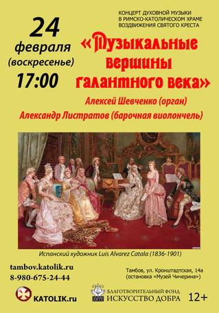 Концерт органной музыки в феврале!