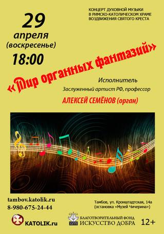 Концерт духовной музыки 29 апреля