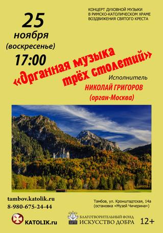 Концерт органной музыки в ноябре