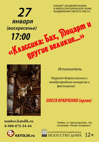 Январский концерт органной музыки