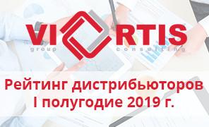«Рейтинг Дистрибьюторов» 1 полугодие 2019г