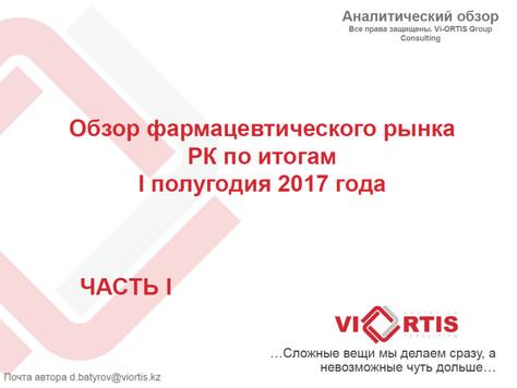 Обзор фармацевтического рынка РК по итогам I полугодия 2017 года. Часть I. Презентация.