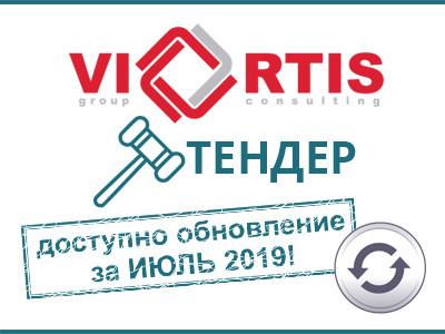 Тендер ЛПУ обновление за июль 2019