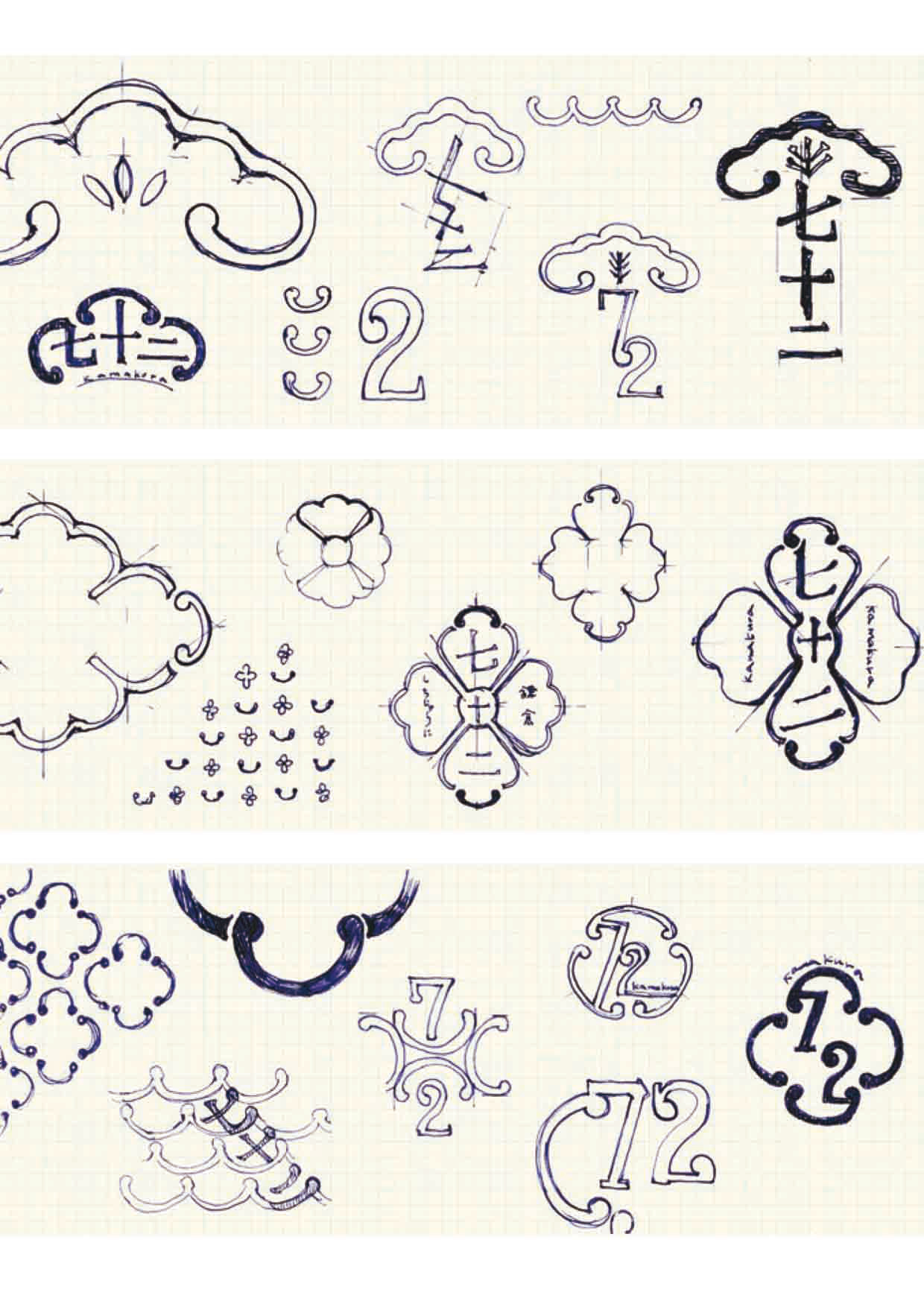 【かまくら七十二】ロゴデザインラフ(2017)