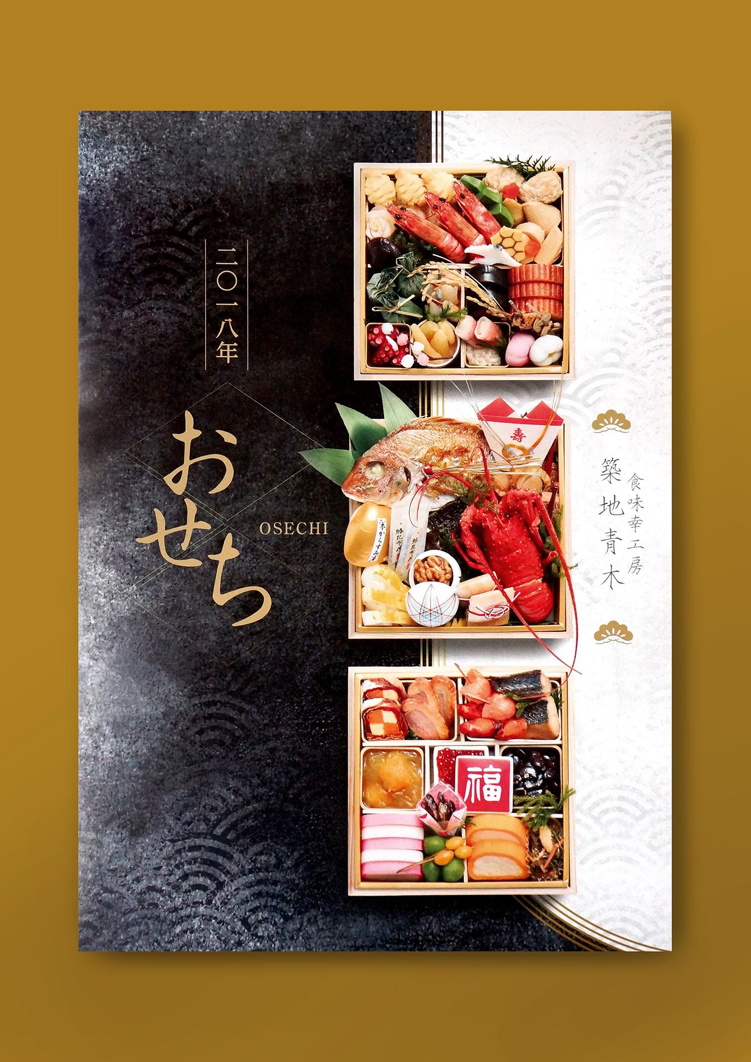 aoki_osechi2018_1