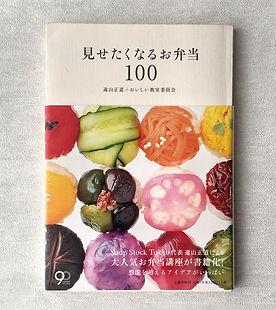 aiko fujii | 掲載書籍 | 見せたくなるお弁当100