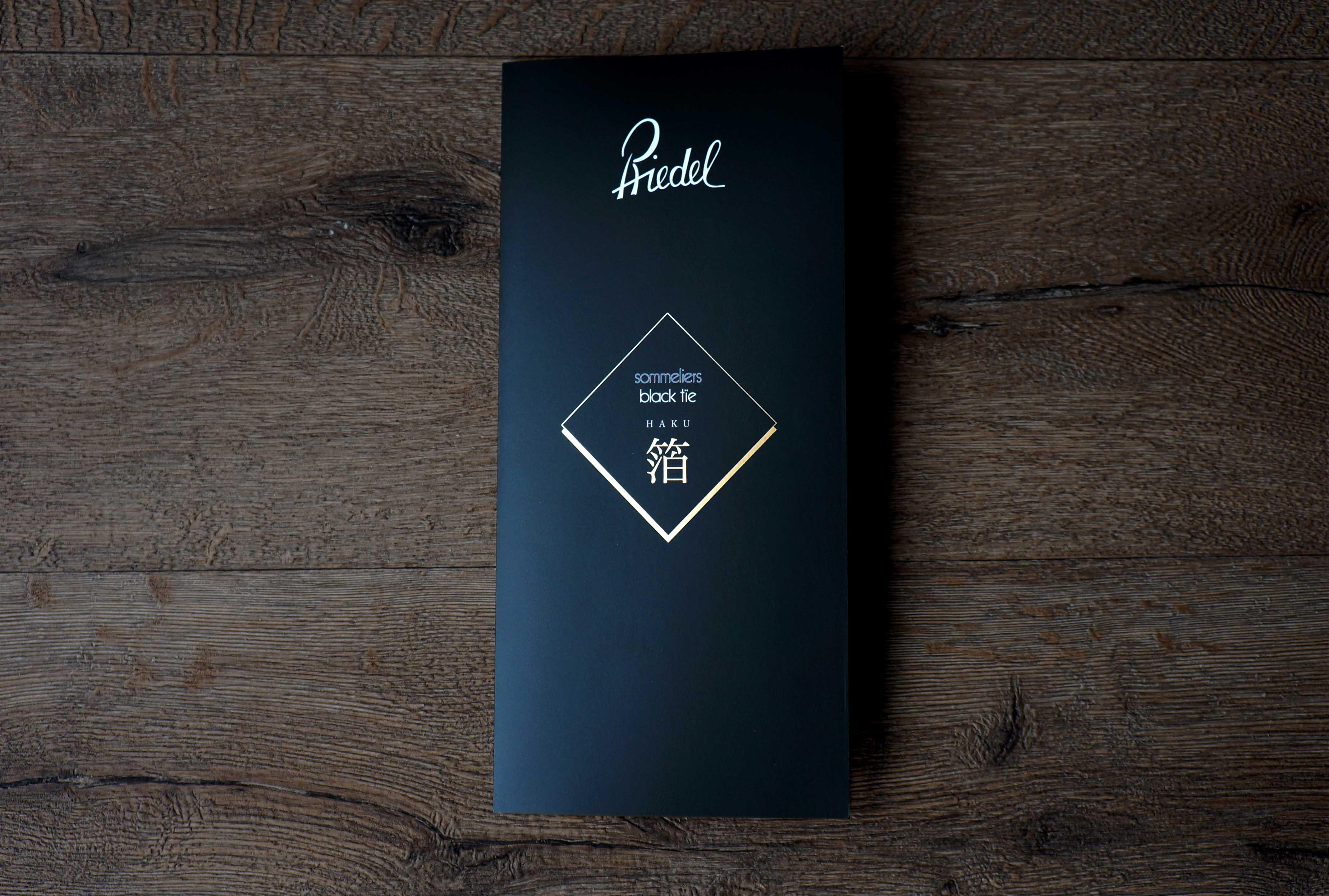"""【Riedel】""""HAKU""""カタログ(2018)"""