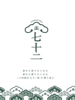 【かまくら七十二】ロゴ(2017)