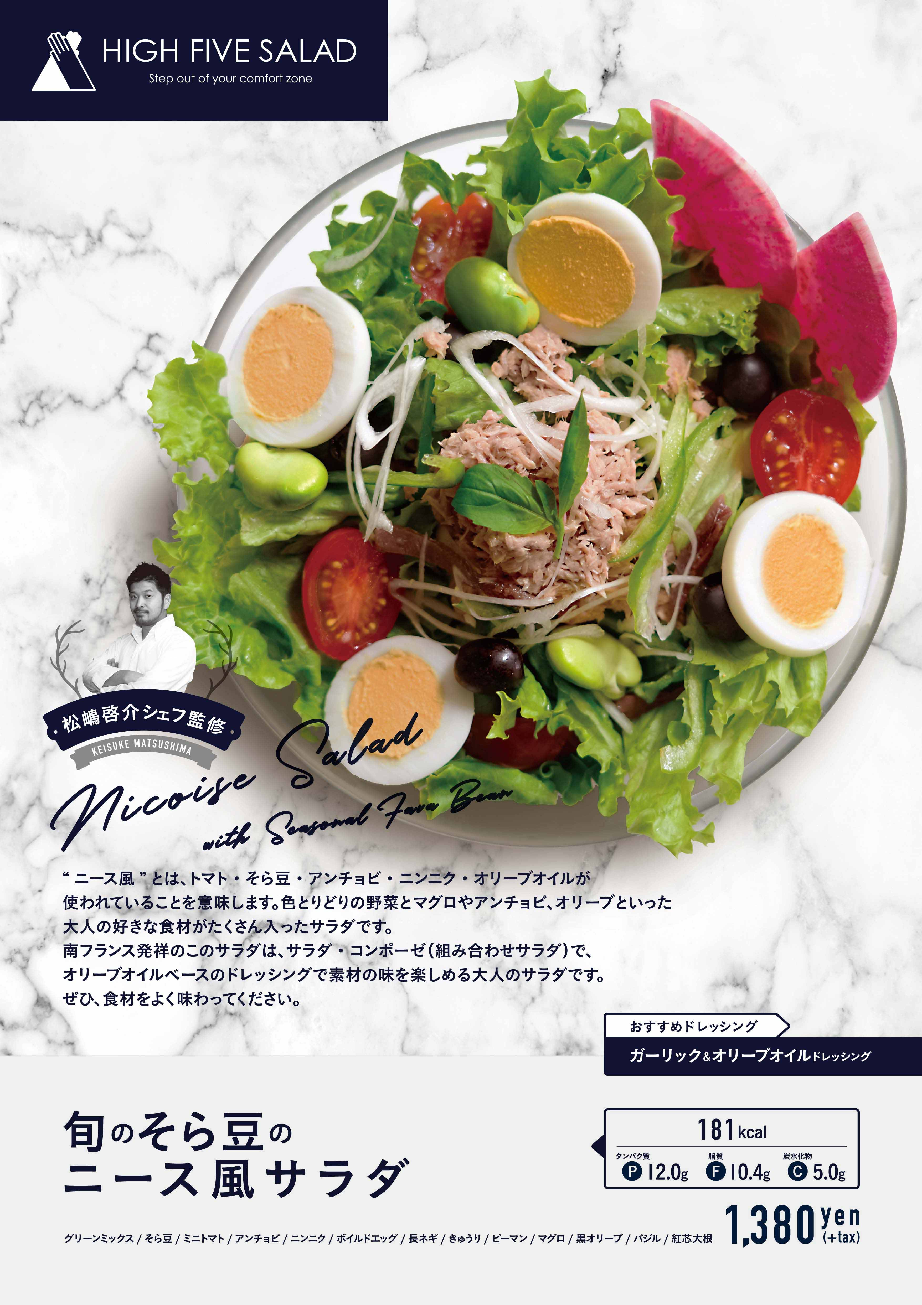 【HIGH FIVE SALAD】ポスター (2020)