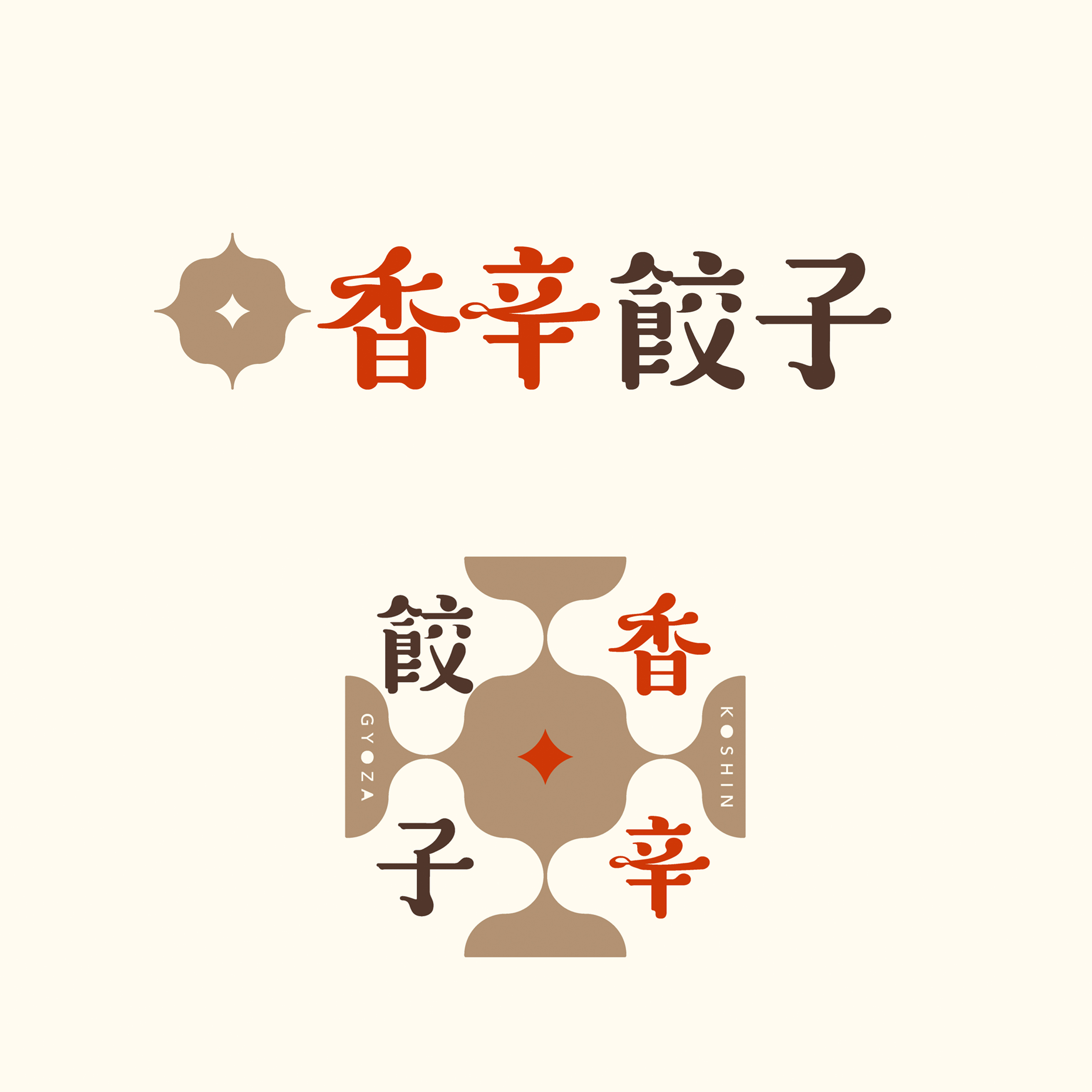 【香辛餃子】ロゴ(2020)