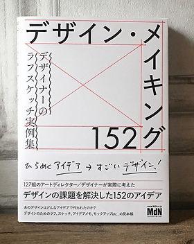aiko fujii | 掲載書籍 | デザイン・メイキング152