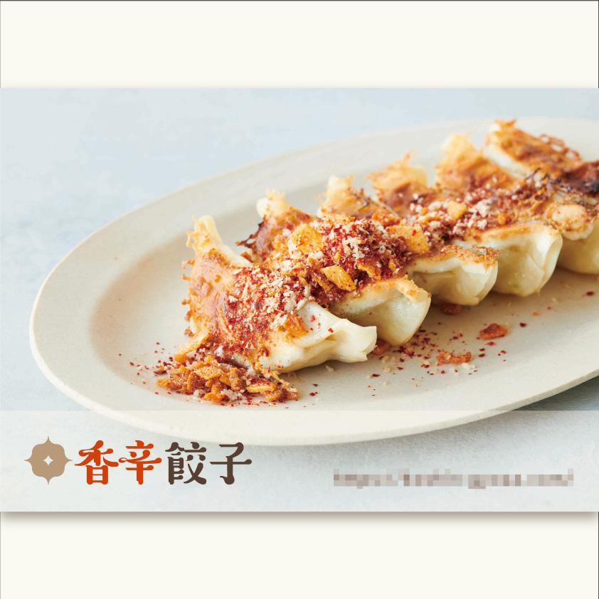 【香辛餃子】メインビジュアル(2020)