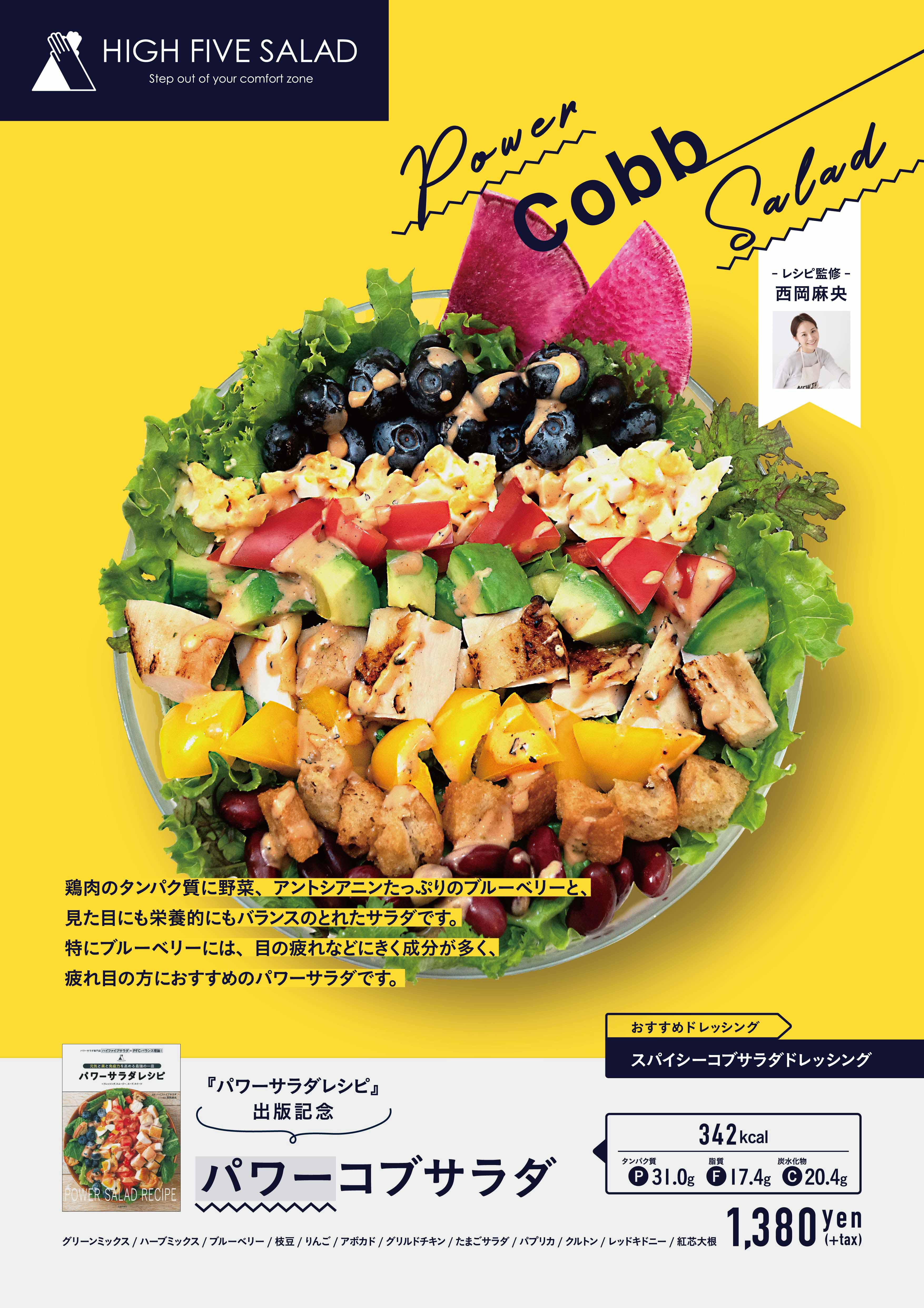 【HIGH FIVE SALAD】ポスター(2020)