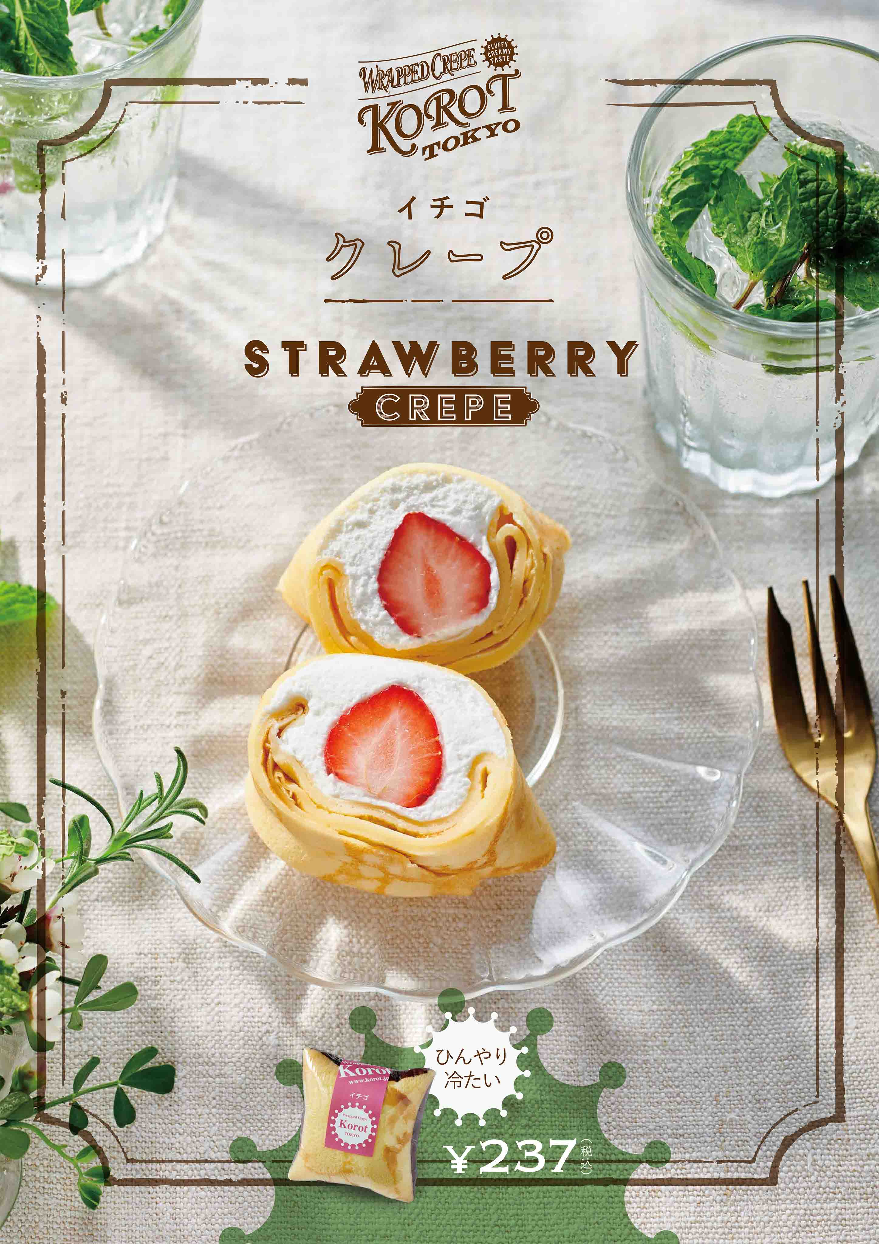 korot_201808_strawberry_poster