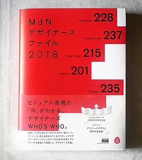 aiko fujii | 掲載書籍 | MdNデザイナーズファイル2018