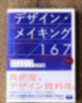 aiko fujii | 掲載書籍 | デザインてん・めいきんgメイキング167
