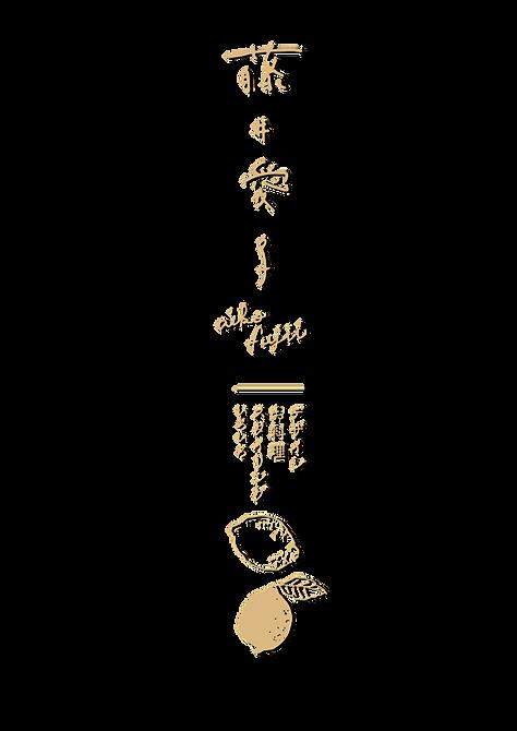 aikofujiititle2.png