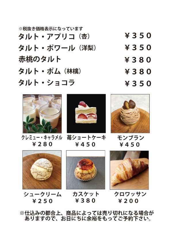 3月の生菓子.jpg