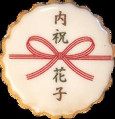 のしクッキー見本.png