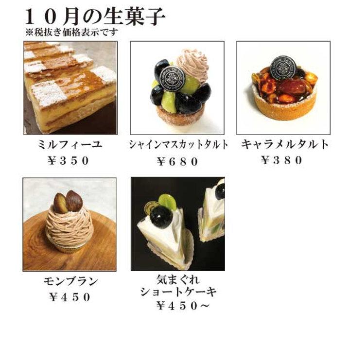 10月の生菓子.jpg